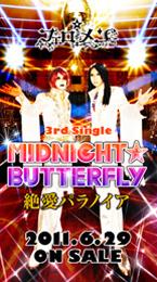 コロムビアミュージックエンタテインメント|フェロ☆メン「MIDNIGHT☆BUTTERFLY/絶愛パラノイア」2011年6月29日発売